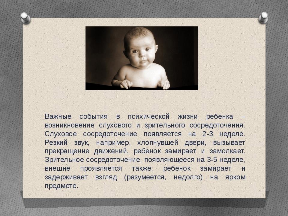 Важные события в психической жизни ребенка – возникновение слухового и зрител...