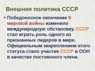 Внешняя политика СССР Победоносное окончание II мировой войны изменило междун