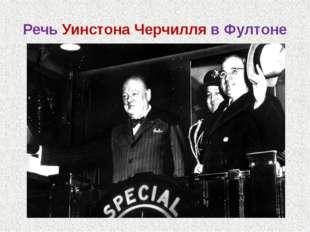 Речь Уинстона Черчилля в Фултоне