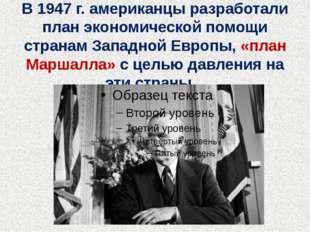 В 1947 г. американцы разработали план экономической помощи странам Западной Е