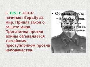 С 1951 г. СССР начинает борьбу за мир. Принят закон о защите мира. Пропаганда