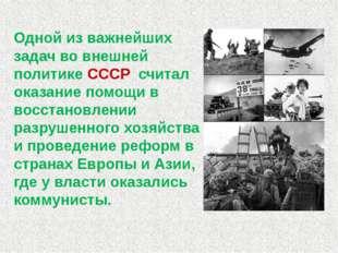 Одной из важнейших задач во внешней политике СССР считал оказание помощи в во