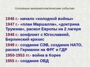 Основные внешнеполитические события: 1946 г.- начало «холодной войны» 1947 г.