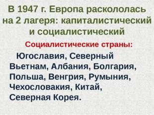 В 1947 г. Европа раскололась на 2 лагеря: капиталистический и социалистически