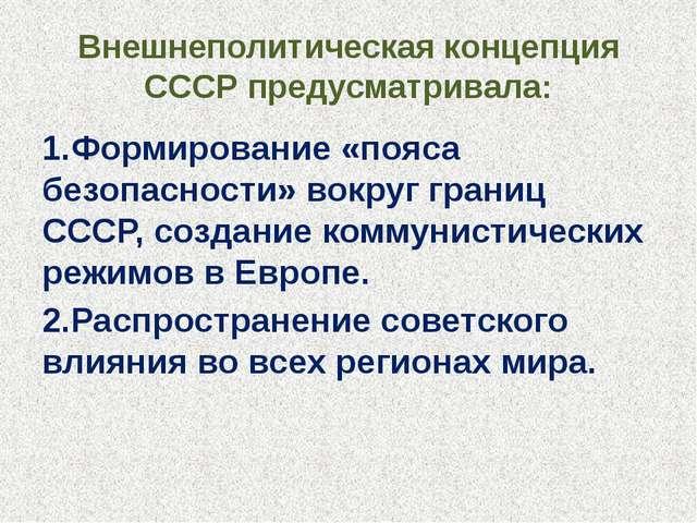 Внешнеполитическая концепция СССР предусматривала: 1.Формирование «пояса безо...