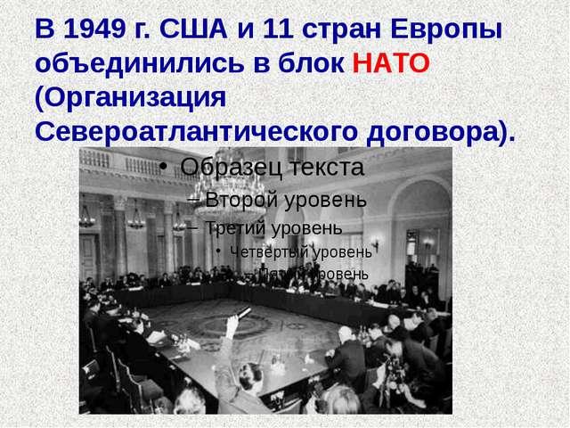 В 1949 г. США и 11 стран Европы объединились в блок НАТО (Организация Североа...