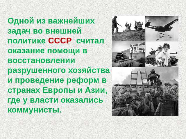 Одной из важнейших задач во внешней политике СССР считал оказание помощи в во...