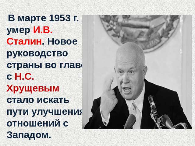 В марте 1953 г. умер И.В. Сталин. Новое руководство страны во главе с Н.С. Х...