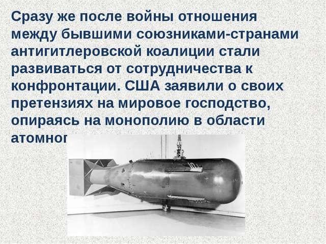 Сразу же после войны отношения между бывшими союзниками-странами антигитлеров...