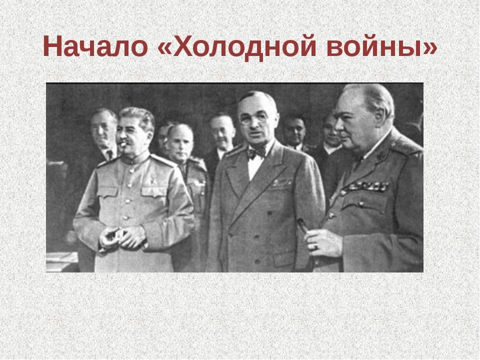 Начало «Холодной войны»