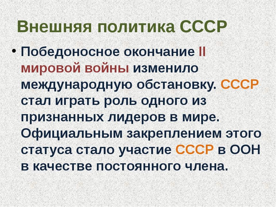 Внешняя политика СССР Победоносное окончание II мировой войны изменило междун...