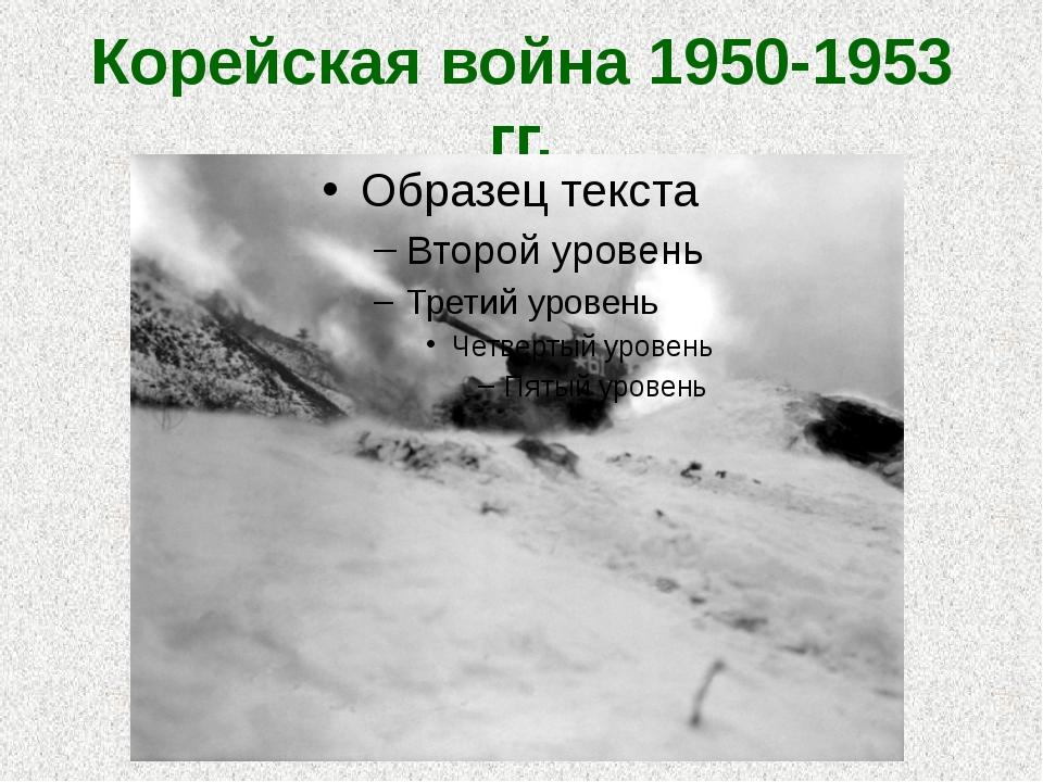 Корейская война 1950-1953 гг.