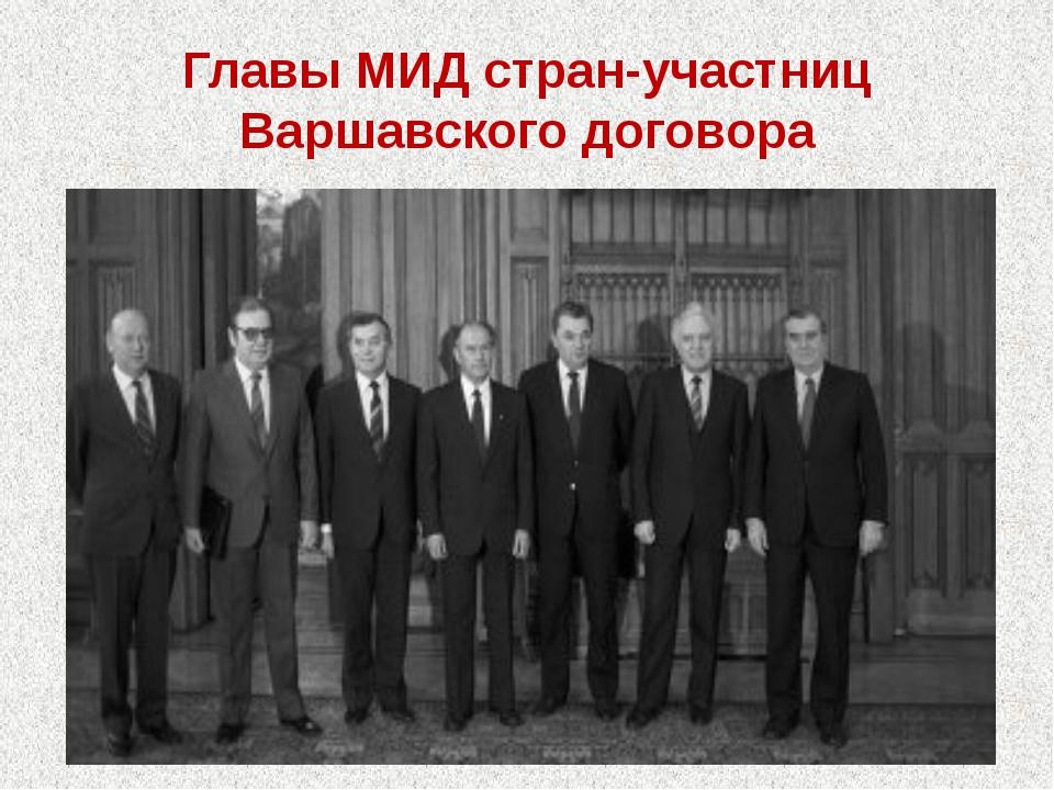 Главы МИД стран-участниц Варшавского договора