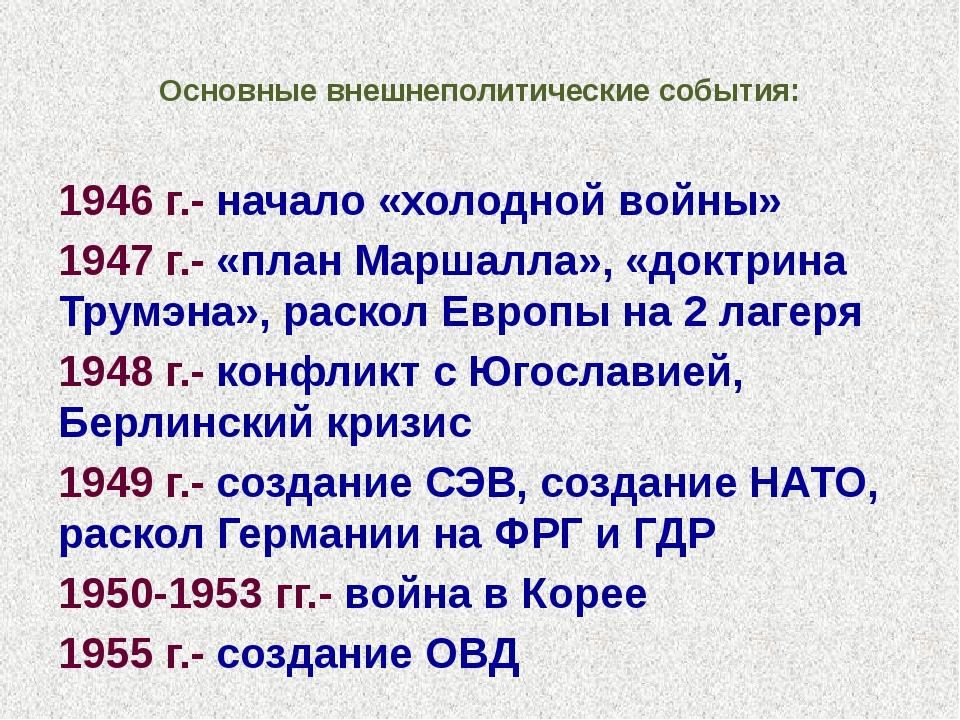 Основные внешнеполитические события: 1946 г.- начало «холодной войны» 1947 г....
