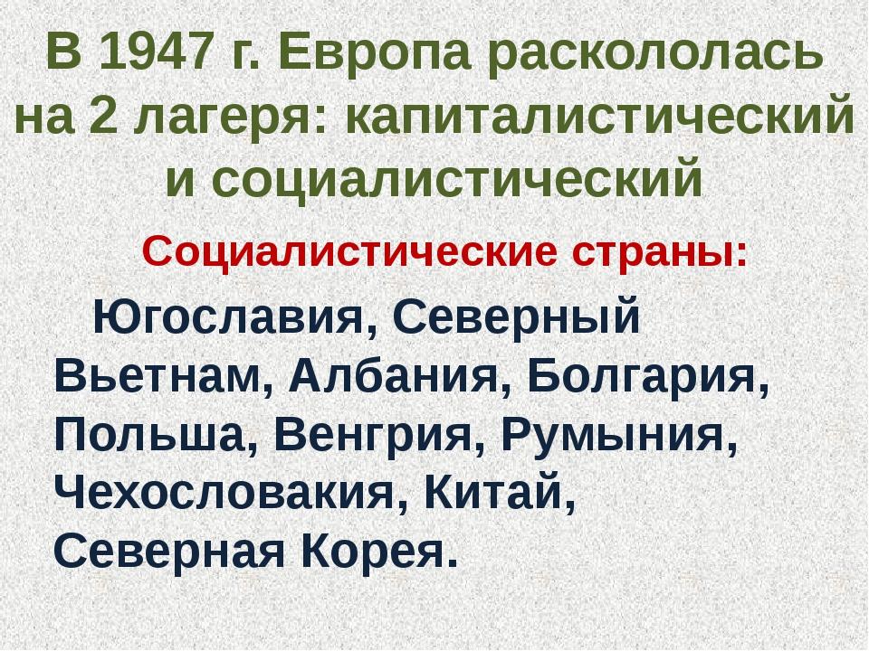 В 1947 г. Европа раскололась на 2 лагеря: капиталистический и социалистически...