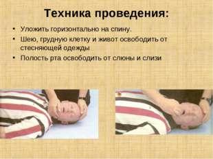 Техника проведения: Уложить горизонтально на спину. Шею, грудную клетку и жи