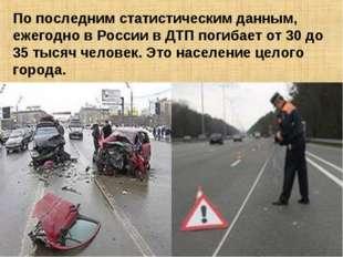 По последним статистическим данным, ежегодно в России в ДТП погибает от 30 до