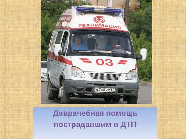 Доврачебная помощь пострадавшим в ДТП