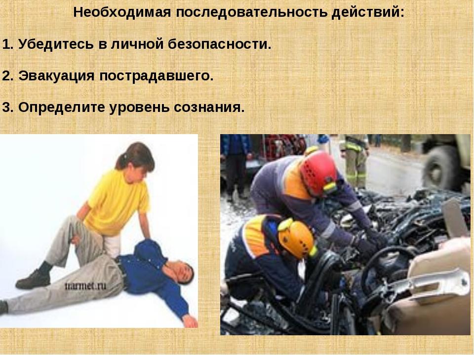 Необходимая последовательность действий: 1. Убедитесь в личной безопасности....