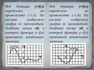 №4 Функция y=f(x) определена на промежутке (-3;4). На рисунке изображен графи