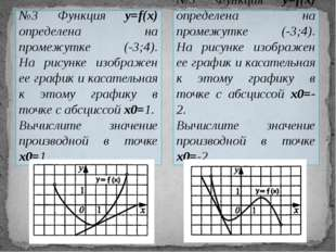№3 Функция y=f(x) определена на промежутке (-3;4). На рисунке изображен ее гр
