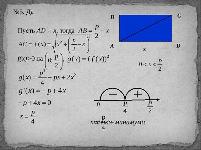 Пусть АD = х, тогда f(х)>0 на , №5. Да С В D А х