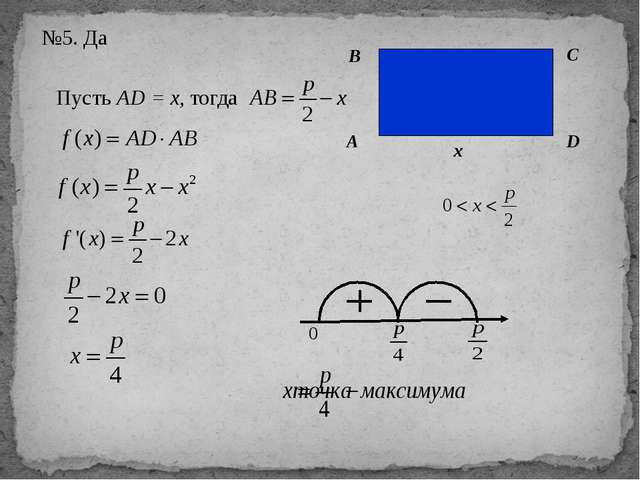 Пусть АD = х, тогда №5. Да D А х С В