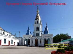 Праздник Покрова Пресвятой Богородицы учитель начальных классов МБОУ ООШ №27