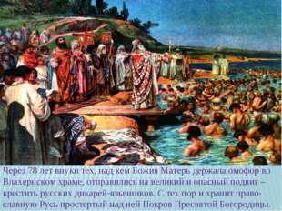 Через 78 лет внуки тех, над кем Божия Матерь держала омофор во Влахернском хр