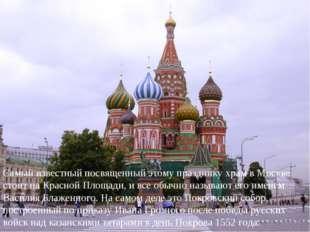 Самый известный посвященный этому празднику храм в Москве стоит на Красной Пл