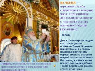 ВЕЧЕРНЯ — церковная служба, совершаемая в вечерние часы; в праздничные дни со