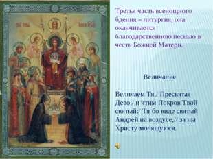 Третья часть всенощного бдения – литургия, она оканчивается благодарственною