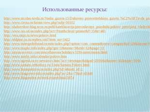 Использованные ресурсы: http://www.nicolas-tavda.ru/Nasha_gazeta-15/Duhovno_p