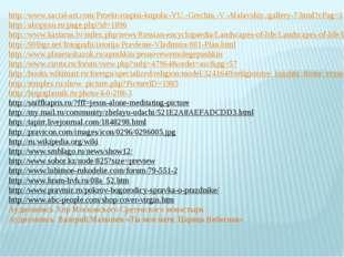 http://www.sacral-art.com/Proekt-rospisi-kupola:-YU.-Grechin,-V.-Malavskiy./g