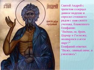 Святой Андрей с трепетом созерцал дивное видение и спросил стоявшего рядом с
