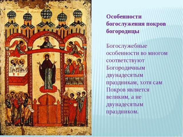 Особенности богослужения покров богородицы Богослужебные особенности во много...