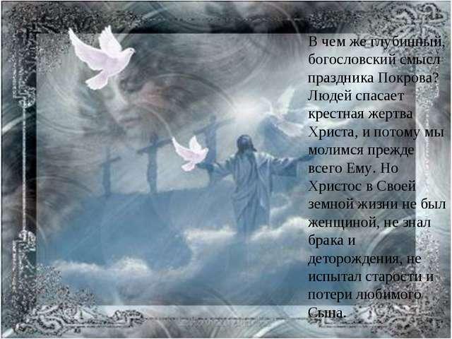 В чем же глубинный, богословский смысл праздника Покрова? Людей спасает крест...