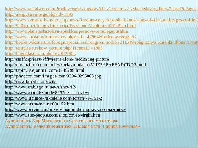 http://www.sacral-art.com/Proekt-rospisi-kupola:-YU.-Grechin,-V.-Malavskiy./g...
