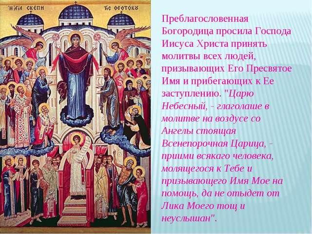 Преблагословенная Богородица просила Господа Иисуса Христа принять молитвы вс...