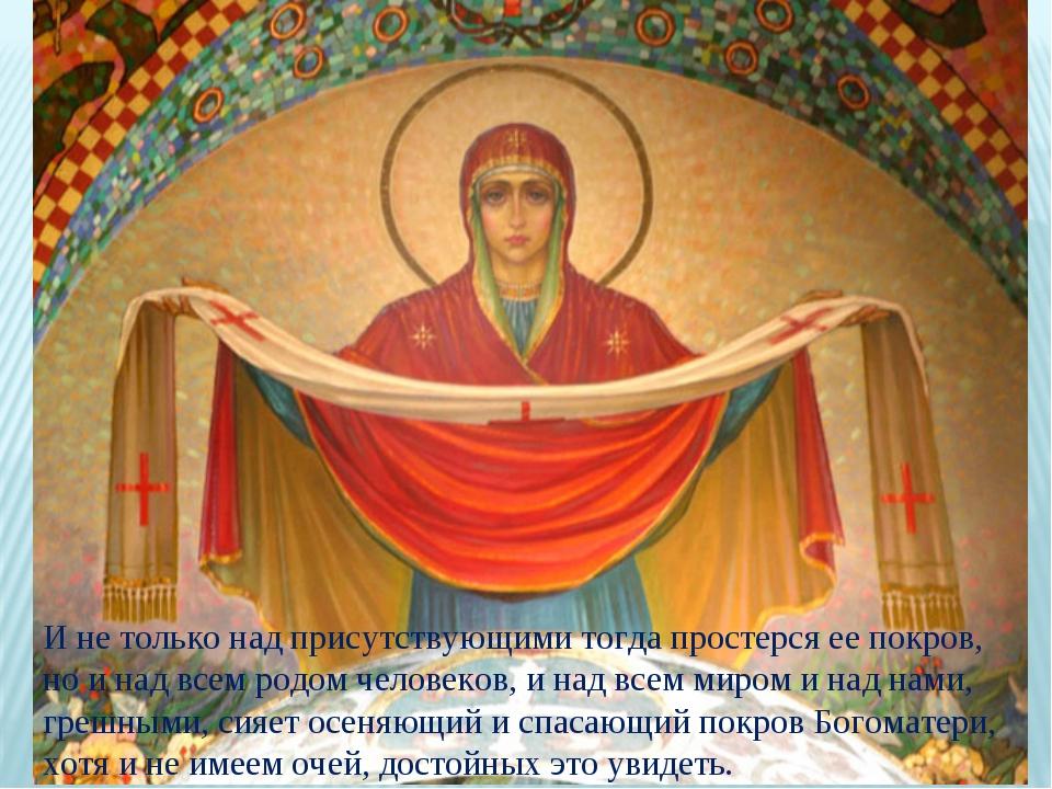 И не только над присутствующими тогда простерся ее покров, но и над всем родо...
