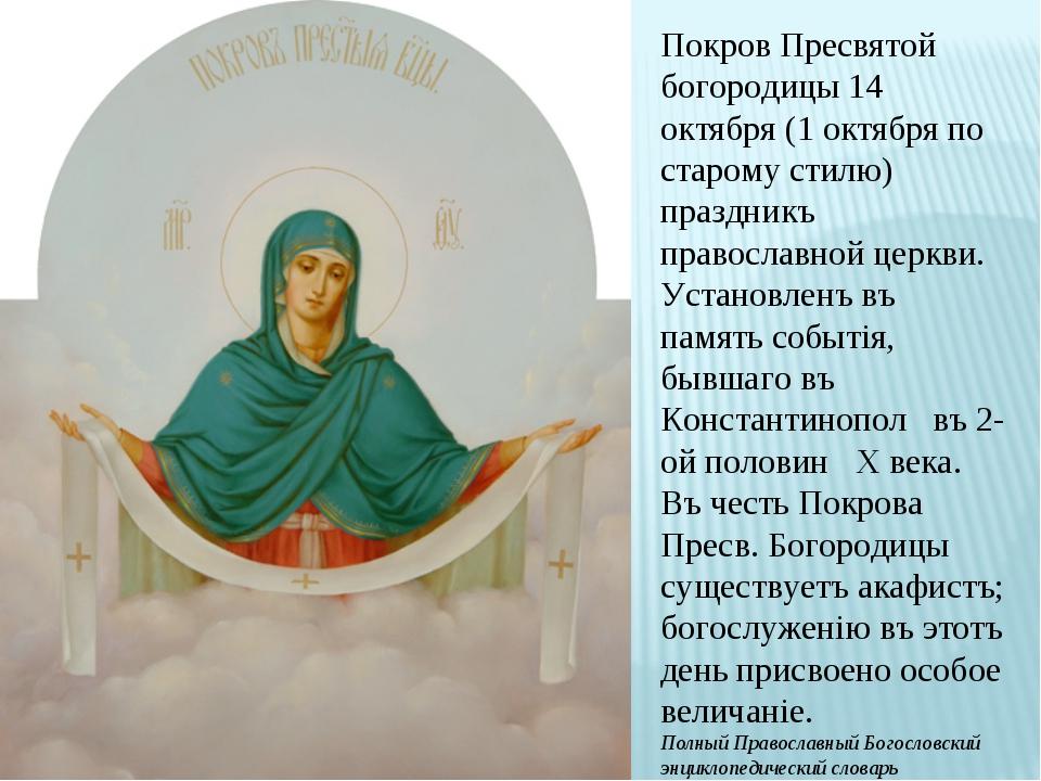 Покров Пресвятой богородицы 14 октября (1 октября по старому стилю) праздникъ...