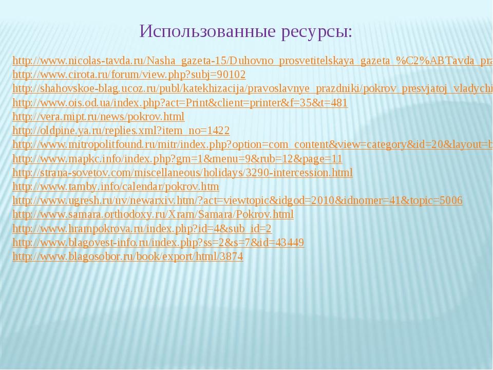 Использованные ресурсы: http://www.nicolas-tavda.ru/Nasha_gazeta-15/Duhovno_p...