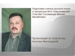 Презентация по творчеству Натальи Моловцевой Подготовил учитель русского язык