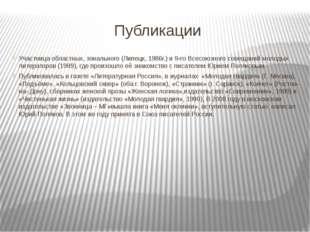 Публикации Участница областных, зонального (Липецк, 1986г.) и 9-го Всесоюзног
