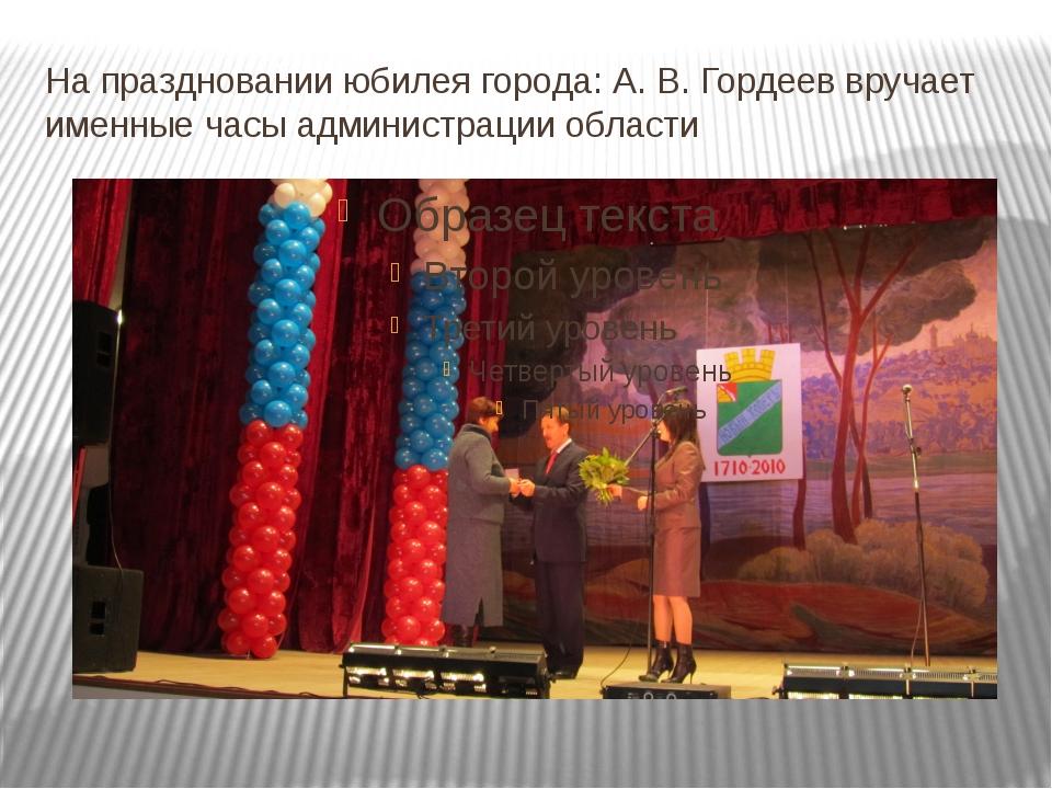 На праздновании юбилея города: А. В. Гордеев вручает именные часы администрац...