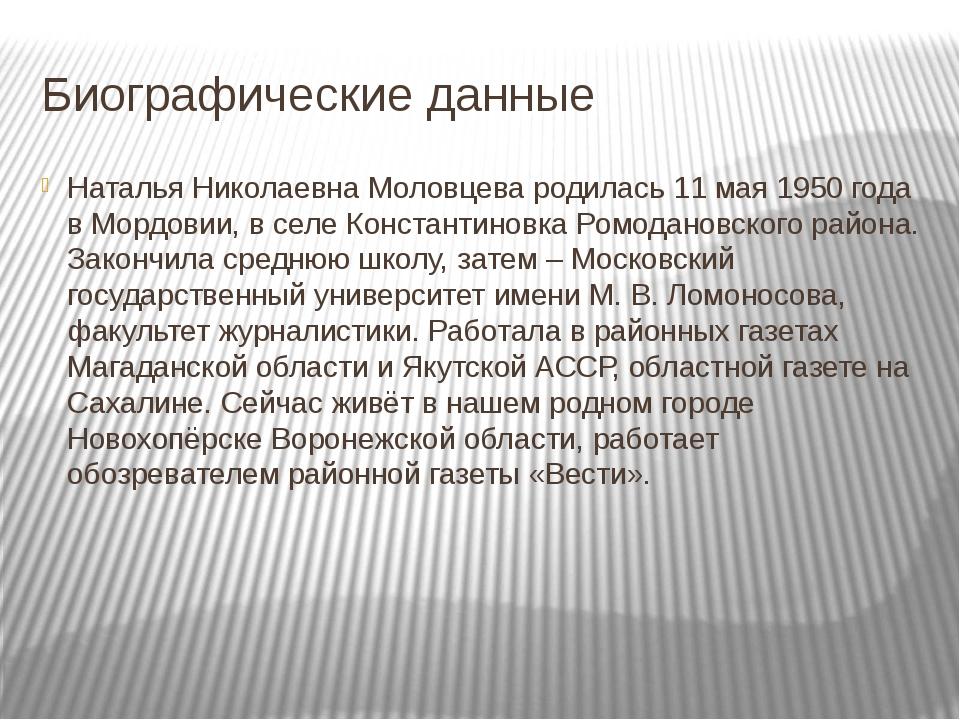Биографические данные Наталья Николаевна Моловцева родилась 11 мая 1950 года...
