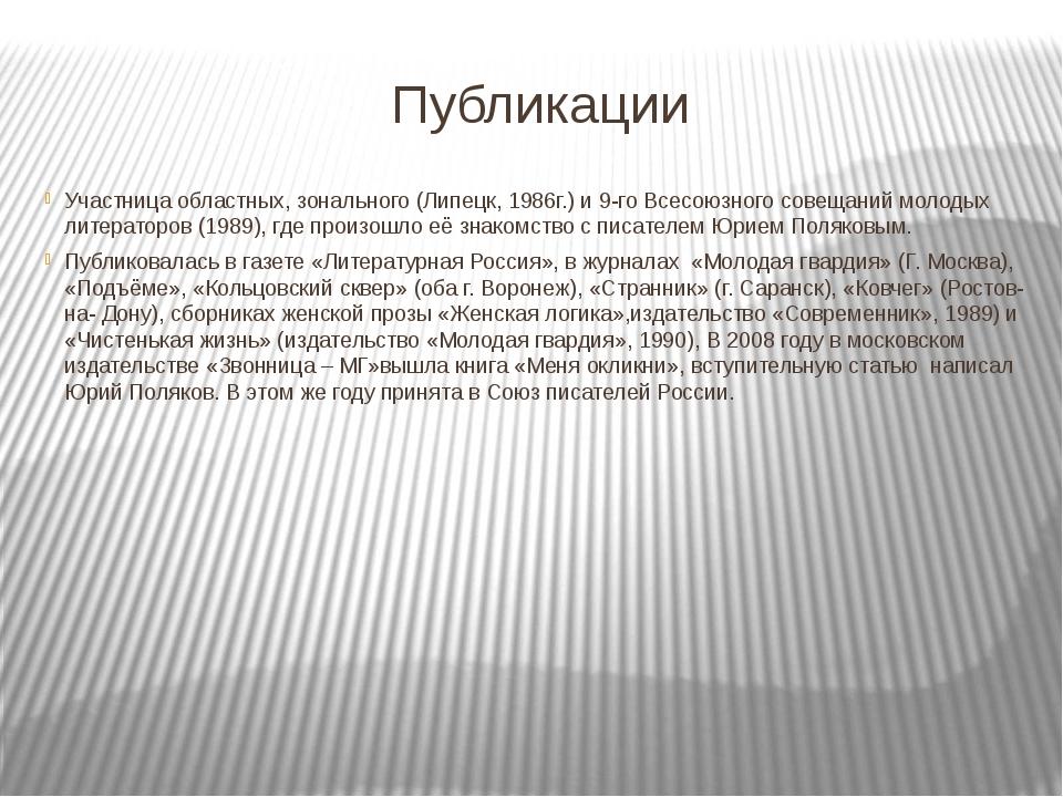 Публикации Участница областных, зонального (Липецк, 1986г.) и 9-го Всесоюзног...