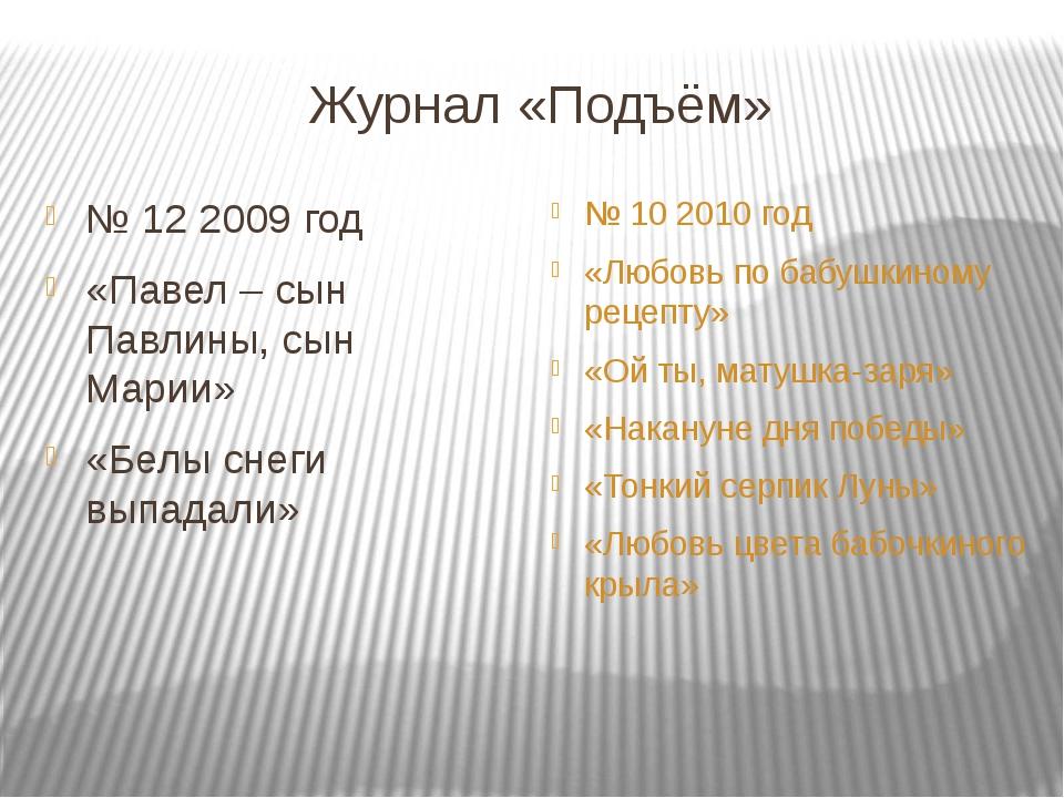 Журнал «Подъём» № 12 2009 год «Павел – сын Павлины, сын Марии» «Белы снеги вы...