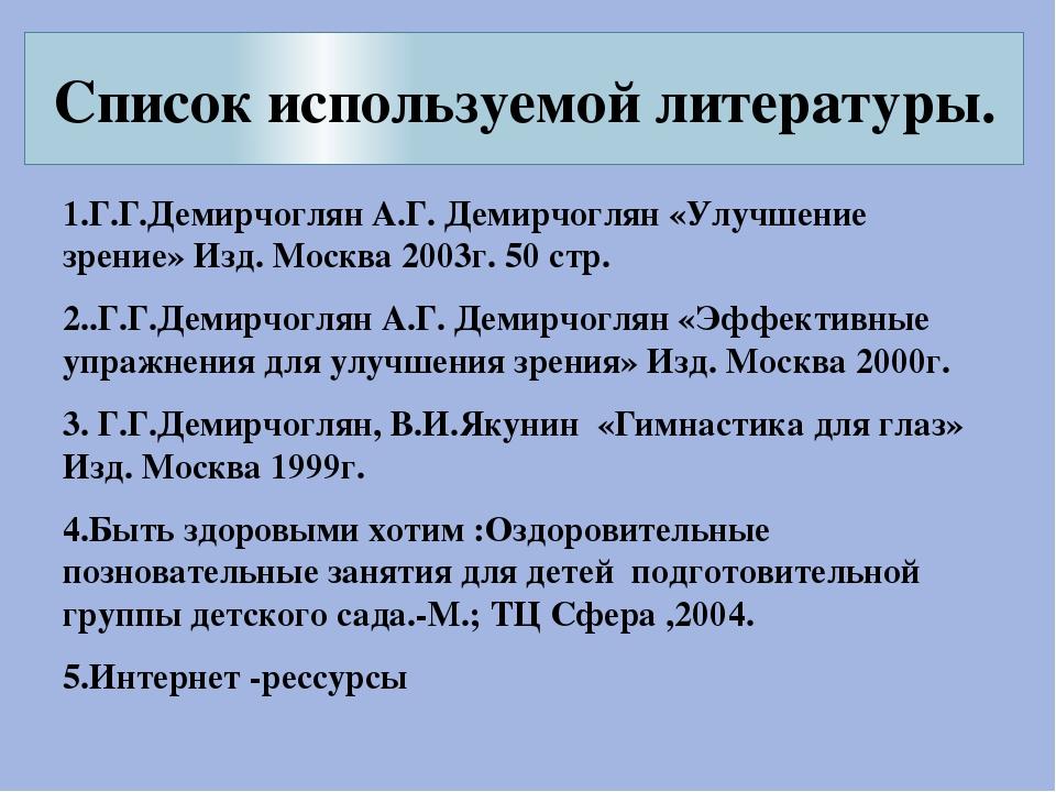Список используемой литературы. 1.Г.Г.Демирчоглян А.Г. Демирчоглян «Улучшение...