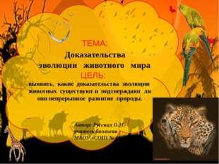 ТЕМА: Доказательства эволюции животного мира ЦЕЛЬ: выявить, какие доказатель